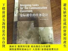 二手書博民逛書店Designing罕見tasks for the communi