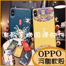 (送掛繩)故宮中國風OPPO A5 A9 2020 Reno 10 手機殼 AX7 Pro R17 R15浮雕軟殼 AX5 文藝手機殼