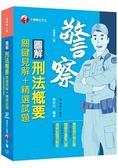 【收錄最新試題及解析】圖解刑法概要 關鍵見解 精選試題 [一般警察人員]〔贈送隨