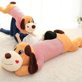 趴趴狗毛絨玩具布娃娃大號狗睡覺長條抱枕頭可愛公仔女孩兒童玩偶xw【1件免運】