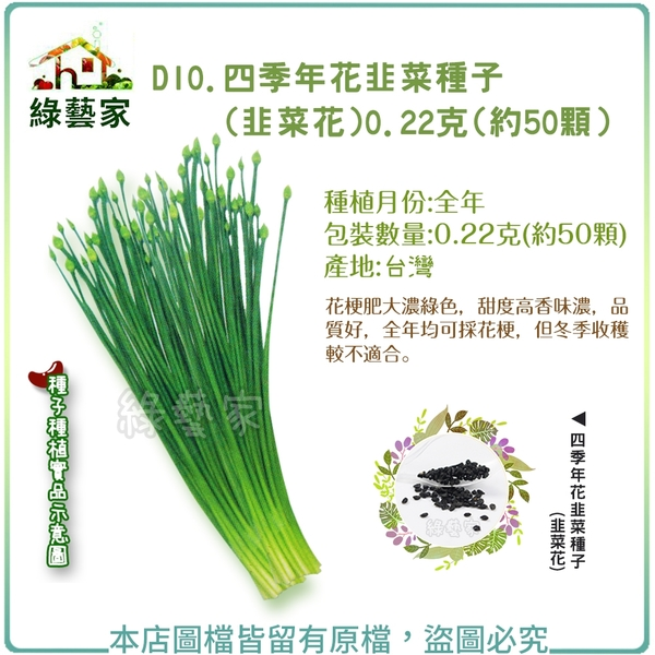 【綠藝家】D10.四季年花韭菜種子(韭菜花)0.22克(約50顆)
