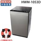 【HERAN禾聯】10KG 直立式洗烘脫洗衣機 HWM-1053D 送基本安裝 免運費