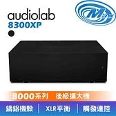 【麥士音響】audiolab 傲立 8300XP   8000 系列 立體聲 後級擴大機   2色