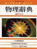 (二手書)物理辭典