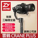 【公司貨保固18個月】雲鶴Plus Crane Plus 智雲 Zhiyun 三軸穩定器 雲鶴+ 承重2.5KG 屮X7