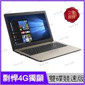 華碩 ASUS X542UN 金 240G SSD+1TB 飆速雙碟版【升8G/Core i7 8550/15.6吋/MX150 4G 獨顯/Full-HD/Win10/Buy3c奇展】X542