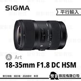 SIGMA 18-35mm F1.8 DC HSM ART [A] APS-C 專用鏡頭 【平行輸入】WW