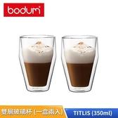 【南紡購物中心】丹麥Bodum TITLIS 雙層玻璃杯兩件組 0.35L (可堆疊) 台灣公司貨