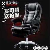 辦公椅 家電腦椅家用辦公椅可躺老板椅升降轉椅按摩擱腳午休座椅子 【全館9折】