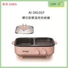愛華 AIWA AI-DKL01P 火烤兩用爐 多功能烹飪 左涮右烤 雙旋鈕控温 可獨立使用 800W大火力 烤肉 火鍋