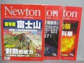 【書寶二手書T1/雜誌期刊_PJC】牛頓科學雜誌_73+78+79期_共3本合售_富士山