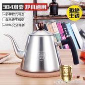 304不銹鋼燒水壺煮水壺泡茶壺平底壺電磁爐電陶爐專用茶壺咖啡電壓220v 生活樂事館