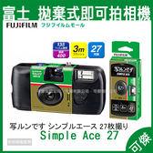 FUJIFILM Simple Ace 拋棄式即可拍傻瓜相機 27張 即可拍 傻瓜相機 日本 富士 熱銷商品