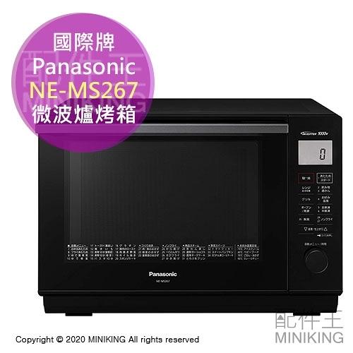 日本代購 空運 2020新款 Panasonic 國際牌 NE-MS267 微波爐 烤箱 微波烤箱 26L 黑色