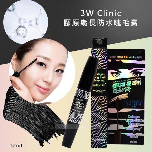 韓國3W CLINIC膠原纖長防水睫毛膏 12ml
