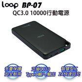 loop BP-07 10000mah QC3.0快速充電電源 黑