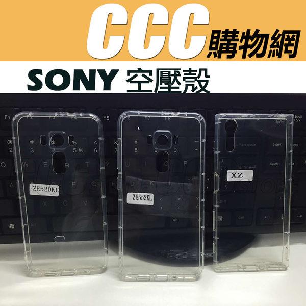 SONY 索尼 Xperia XZ X XP XA XA Ultra Z5 Z5 Premium 空壓殼 手機殼 TPU 軟殼 全包 防摔殼