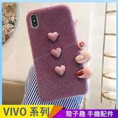 愛心毛絨硬殼 VIVO V9 V7 plus 手機殼 立體手機套 V7+ 保護殼保護套 全包邊防摔殼