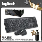 【Logitech 羅技】MX Keys + MX Master 3 x HYDY 時尚保溫瓶限量禮盒 【贈洗衣槽清潔粉】