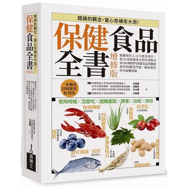 保健食品全書增修版:網羅現代人13大需求項目,從51項保健成分的作用模式到100