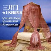 圓頂蚊帳三開門吊掛吊頂公主風免安裝1.5雙人床1.8米家用床幔INS