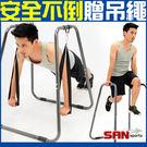 連體雙槓鞍馬架+懸吊訓練繩室內單槓拉力繩健腹機器材另售門框門上啞鈴重訓手套瑜珈健身椅TRX-1