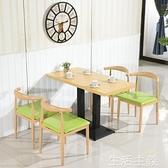 實木餐桌 鐵藝牛角椅仿實木簡約食堂主題西餐廳奶茶小吃火鍋店快餐桌椅組合-完美