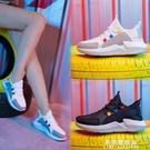 2020夏季新款運動鞋女韓版ulzzang原宿百搭休閒跑步鞋單鞋女網鞋 果果新品