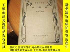 二手書博民逛書店種樹法罕見B8Y14735 中華書局 出版1941