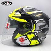 【KYT VO 雙鏡片 安全帽 #41W 選手彩繪 雙D扣 3/4罩 半罩】 內襯全可拆、加贈深墨片