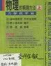二手書R2YB 102年版《99課綱版 學測指考 物理的解題方法 上+中+下冊