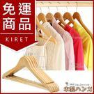 kiret 超值 加大 高級原木衣架手工衣架 5入組