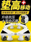 滾筒洗衣機底座通用托架子行動萬向輪全自動專用加高防水置物架腳wy【快速出貨八折優惠】