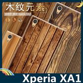 SONY Xperia XA1 G3125 仿木紋手機殼 PC硬殼 類木質 大理石&樹紋 全包款 保護套 手機套 背殼 外殼
