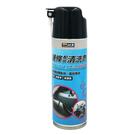 YARK鏈條配件清洗劑220ml /機車/自行車/電動車/重機