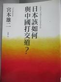 【書寶二手書T5/社會_HDG】日本該如何與中國打交道?_宮本雄二