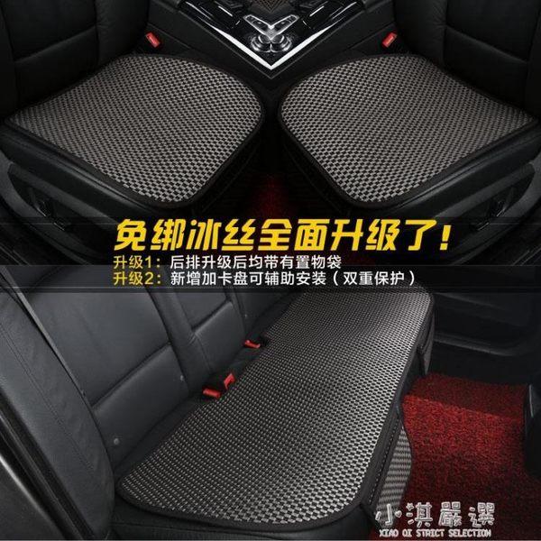 汽車坐墊夏季涼墊冰絲無靠背四季通用三件套單片個后排透氣子座墊CY『小淇嚴選』