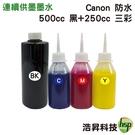 【組合/含稅/連續供墨/填充】CANON 500cc 黑色防水+250cc防水三彩各一  適用 IB4070/4170/MB5170/MB5470