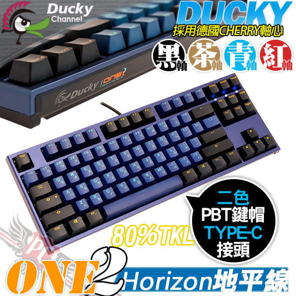 [ PC PARTY ]  創傑 Ducky Horizon 地平線 ONE 2 PBT 87鍵 紅軸 茶軸 青軸 黑軸 機械式鍵盤