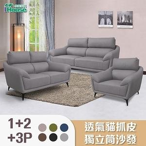 IHouse-安德斯 舒柔透氣貓抓皮 獨立筒沙發 1+2+3人座胡桃色#5371