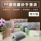 PP磨砂透明袋 (特大號-豎立/橫式) 客製化 手提袋 網紅袋 文青風 購物袋 環保袋 禮品袋【塔克】