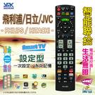 【飛利浦 日立 傑偉士】 PHJ-251 液晶電視遙控器(附網路功能)