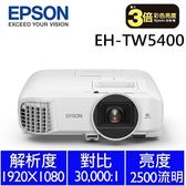 【家用】EPSON 家庭劇院投影機EH-TW5400【送壁掛布幕+ 陶瓷電暖器】