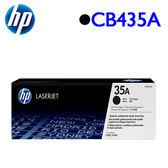HP 35A//CB435A 原廠碳粉匣 黑