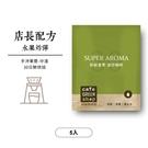 店長季節配方:水果炸彈/中淺烘焙濾掛/30日鮮(5入)