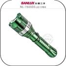 《飛翔無線3C》SANLUX 台灣三洋 NL-7600DS LED 手電筒│公司貨│IPX5防水 600流明
