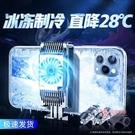 手機散熱器 發燙游戲降溫神器半導體製冷背...