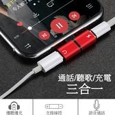 iPhone 專用Lightning分接轉接頭(支援通話線控)