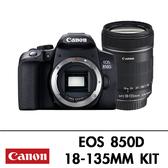Canon EOS 850D 18-135mm 單鏡KIT 台灣佳能公司貨 刷卡分期零利 德寶光學