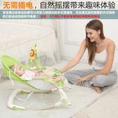 嬰兒搖椅搖搖椅兒童躺椅MJBL